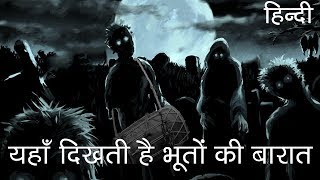 यहाँ दिखती है भूतों की बरात | Don't watch this video alone in Hindi (Headphones Recommended)