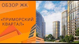 Обзор ЖК «Приморский квартал» (Санкт-Петербург, метро «Пионерская»)