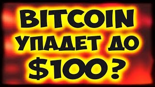 БИТКОИН УПАДЕТ ДО $100 ? 🔴 ПРОГНОЗ КУРСА BITCOIN В 2017