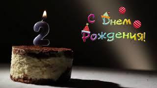 С Днем Рождения (2 года): футаж для монтажа и поздравления #2