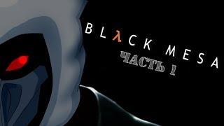 СТРИМ: BLACK MESA (ЧАСТЬ 1) [+16]
