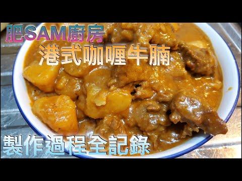 港式咖喱牛腩!香濃美味秘密是要煮2次?製作過程全記錄!Curry Beef Brisket