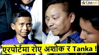 जसरी पनि अशोकको घर बनाउछु भन्दै एरपोर्टमा रोए Tanka , जिस्काए Ashok Darji ले | Ashok darji