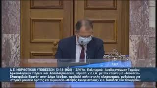 2020.12.03▪︎Παρέμβαση της Βουλευτή ΣΥΡΙΖΑ ΠΣ ΠΕ Κοζάνης κ. Καλλιόπης Βέττα σε νομοσχέδιο του ΥΠΠΟΑ