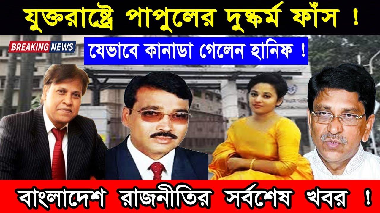 সর্বশেষ রাজনীতির খবর । 27 June 2020 ।  today latest bangladeshi shonbad । bangla viral news