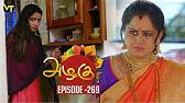 Azhagu - Tamil Serial | அழகு | Episode 267 | Sun TV