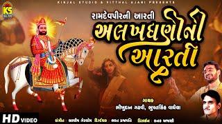 Alakhdhani Ni Aarti | Singer | Bhikhudan Gadhavi,Bhupatsinh Vaghela