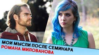 ✔ Роман Милованов ✔ Семинар в Перми ✔ Awakening ✔  Здоровое питание ✔