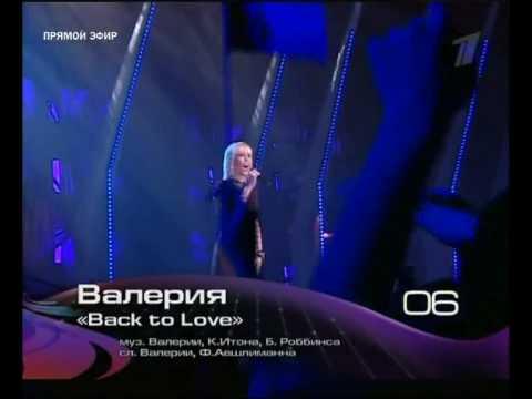 ВАЛЕРИЯ — Back to Love LIVE. Отборочный тур Евровидения 2009