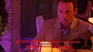 ДОМ ФАРФОРА 7, 8 серия, смотреть онлайн Описание сериала 2017! Анонс! Премьера