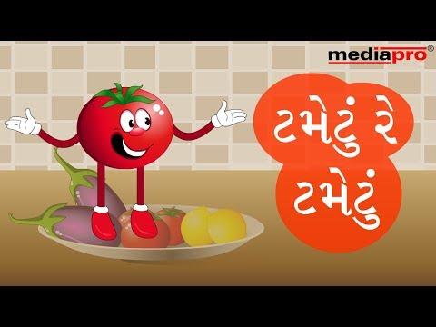Gujarati Poem - Tametu Re Tametu Jodakanu