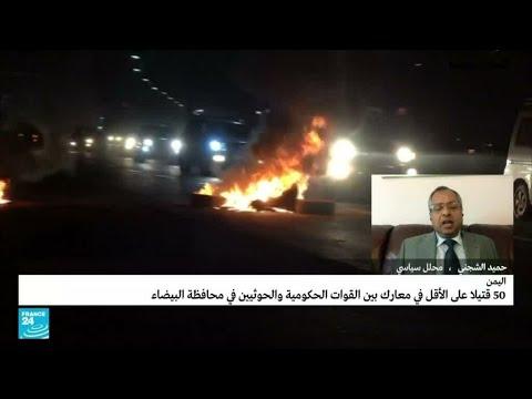 اليمن: أكثر من 50 قتيلا في معارك بين قوات الحكومة والحوثيين في محافظة البيضاء  - نشر قبل 3 ساعة