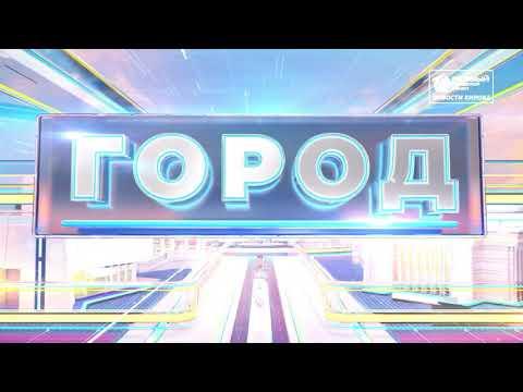 Новости Кирова выпуск 26 03 2020