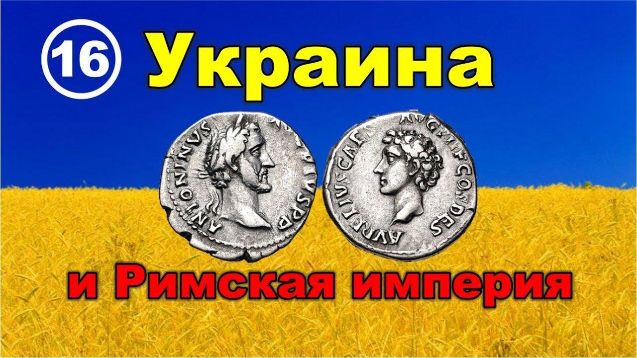 Украина и Римская империя. Фильм 16