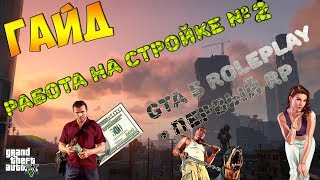 Grand Theft Auto V . GTA 5 Roleplay .ГАЙД.СТРОЙКА 2