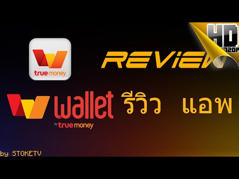 [STOKETVᴴᴰ] Review App TrueMoney Wallet - รีวิว แอพพลิเคชั่น TrueMoney Wallet