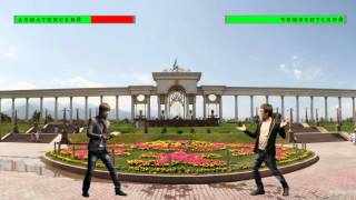 Казахский Mortal Kombat Видео команды КВН КазГАСА(Видео Команды КВН КазГАСА