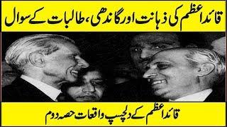 #7 Interesting Incidents of Quaid E Azam Muhammad Ali Jinnah Part 2 In Urdu Hindi