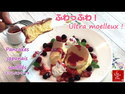 recette-pancakes-japonais-soufflés-moelleux-/-recipe-japanese-fluffy-pancakes-失敗しない-ふわふわスフレパンケーキ-レシピ
