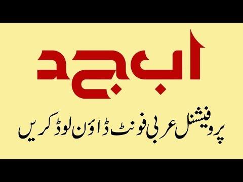 Download Professional Arabic Fonts