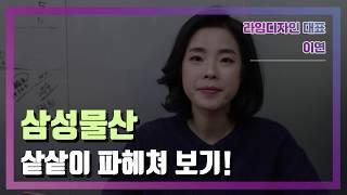 VMD 대기업 꿀팁 대방출 2탄!! feat. 삼성물산