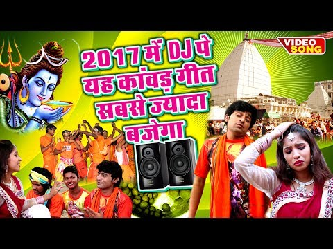 2017 में DJ पे यही काँवर गीत सबसे ज्यादा बजेगा # Bolbam 2017