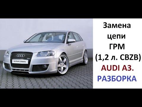 Фото к видео: Замена цепи ГРМ AUDI A3 (CBZB) 1,2 литра. 1 серия
