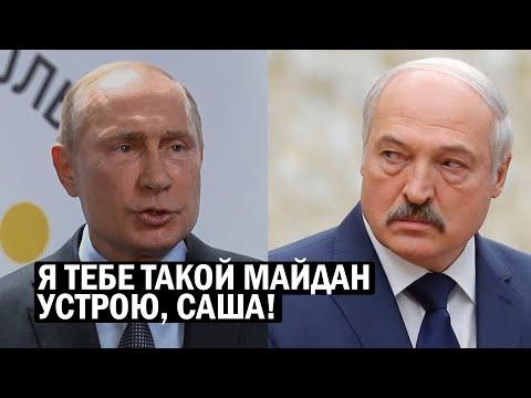Срочно - Лукашенко открыто пошёл против Путина - новости, политика - Видео онлайн