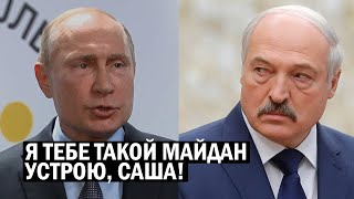 Срочно - Лукашенко открыто пошёл против Путина - новости, политика