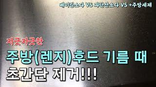 주방후드(가스렌지후드) 기름때 초간단 제거방법!!!(부…