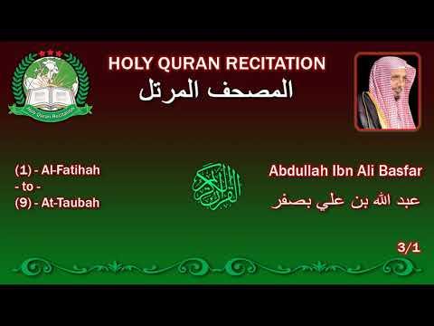 Holy Quran Complete - Abdullah Ibn Ali Basfar 3/1عبد الله بن علي بصفر