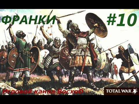 Attila DLC Последний Римлянин Прохождение за Франков #3из YouTube · Длительность: 20 мин56 с