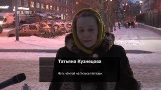 Матери убитых на Уктусе девушек встретились с журналистами