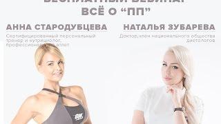 Анна Стародубцева и Наталья Зубарева