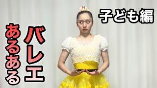 【バレエあるある】〜子ども編〜【あるあるシリーズ32】