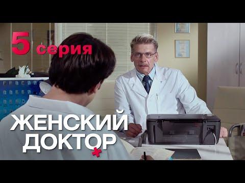 Женский доктор. Серия 5. Dr. Baby Dust. Episode 5.