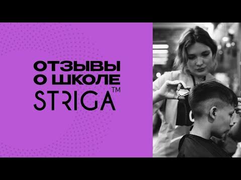 Отзыв о школе STRIGA™ School. Школа парикмахеров в Краснодаре