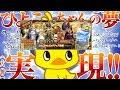 【FGO×チキンラーメン】麺晶石ひよこちゃんピックアップ コンプ!【Fate/Grand Order】