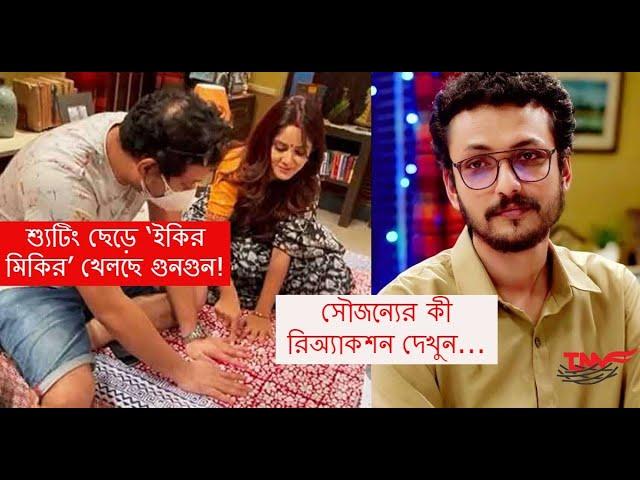 সেটে  'ইকির মিকির' খেলছে গুনগুন! সৌজন্যের কী রিঅ্যাকশন দেখুন! |Trina Saha| Koushik Roy|The News Nest