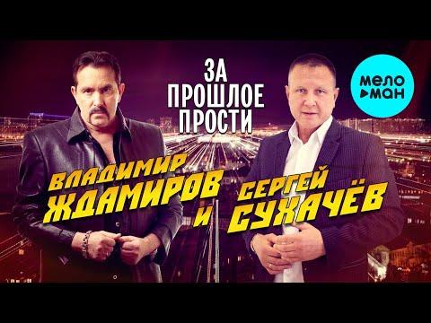 Владимир Ждамиров и Сергей Сухачев - За прошлое прости