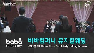 """행진 - """"Can't help fall…"""