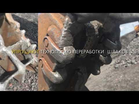Гидроножницы Delta на переработке металлургического шлака