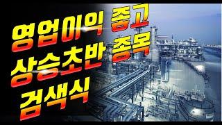종목낚시 까뮤이앤씨 원풍물산 깨끗한나라 월덱스 나노 웨…