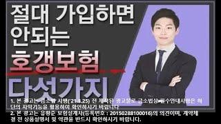[40만뷰 돌파!!]절대 가입하면 안 되는 호갱보험 5가지!!
