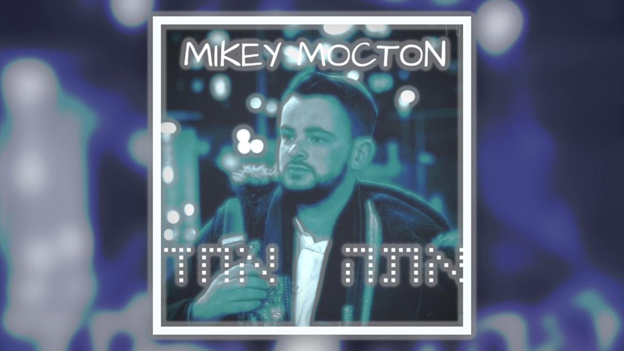 מייקי מוקטון - אתה אחד | Mikey Mocton - Ata Echad