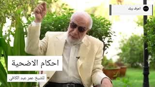 احكام الاضحية .. للشيخ عمر عبد الكافي