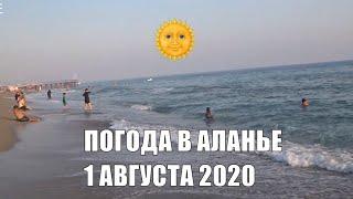 ТУРЦИЯ 2020 ПОГОДА 1 АВГУСТА АЛАНЬЯ ALANYA