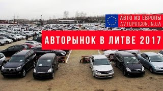 Литовский авторынок, весна 2017, цены на авто / Avtoprigon.in.ua