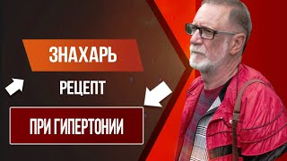 ЗНАХАРЬ | АЛЕКСАНДР РУЧКИН | РЕЦЕПТ ПРИ ГИПЕРТОНИИ