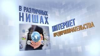 Заработок в интернете с проектом InterSila | Вопросы и ошибки при работе на проекте.